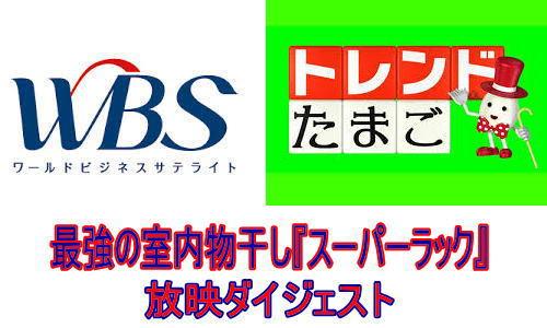 テレビ東京WBCトレたま